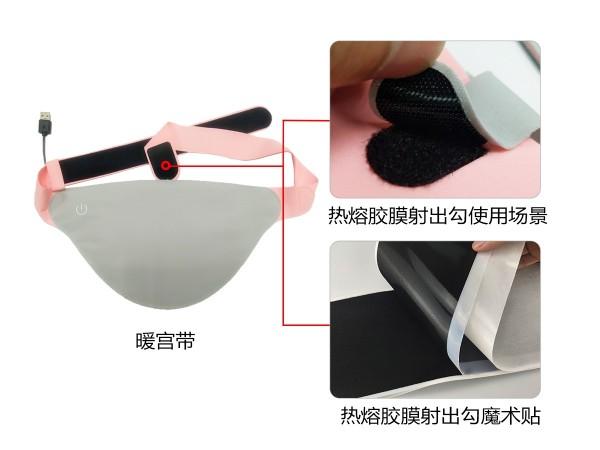 巅峰娱乐粘扣为暖宫带产品-提供魔术贴解决方案!